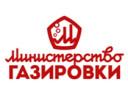 Министерство газировки