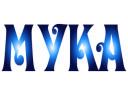 Логотип мука Эталон
