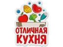 Отличная кухня лого