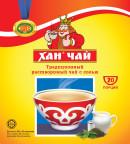 Хан чай