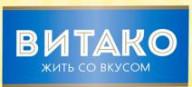 Витако лого